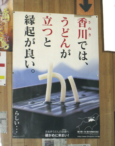 udon_poster.jpg